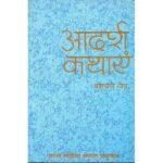 Aadarsh kathayen-600×600