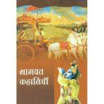 BHAGWAT KAHANIYA-600×600