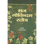 BHAJ GOVINDAM STOTRA-600×600