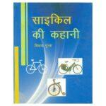 Cycle Ki Kahani-600×600