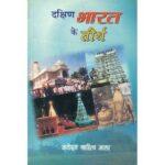 DAKSIN BHARAT KE TIRTH-600×600