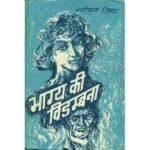 bhagay ki vidambna-600×600