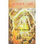bhagwat dharm 1-600×600