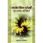 bhartiy chintan parmpraye-600×600