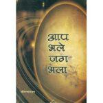AAP BHALE JAG BHALA-600×600