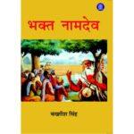 Bhagat Namdev_26-3-2015_FINAL-746×746