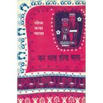 KARBHALA HOGA BHALA-600×600