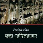 Khatha Sarit PB