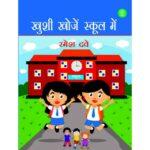 Khushi khojen school me (PB)-746×746