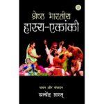 SRSHTH BHARTIYA HASYA-YKANKEE-By-Satendra Srat-746×746