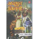adhbhut kisse-746×746
