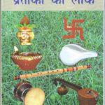 bhartiya pratikon
