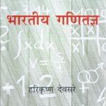 bhartiya
