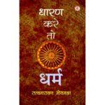 dharan karen to dharam (PB)-746×746
