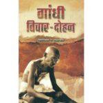 gandhi vichar dohan-600×600
