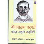 gopal ram gahmari-746×746
