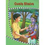 gwala bhaiya(E)-600×600