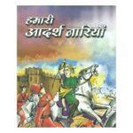 hamari aadrash nariya-600×600