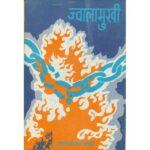 jwalamukhi-600×600
