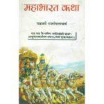 mahabharat katha-600×600