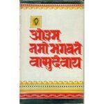 om namo bhagwate vasudevaynamah-600×600