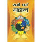 sabhi dharm mahan-600×600