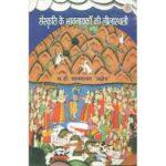 sanskri ke bhavnaykon ki lilasthali-600×600