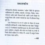 trishanku 1