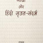 Gandhi aur Hindi Srijan sahitya.cdr