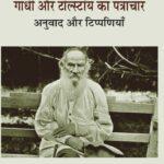 Gandhi aur Talastay ka patrachar