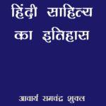 Hindi sahitya ka ithas.cdr