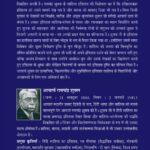 Hindi sahitya ka ithas – back