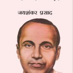 Kamayani by Jaishankar Prasad (PB).cdr