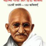 M Gandhi or Hindi Kavita