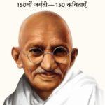 M Gandhi or Hindi Kavita.cdr
