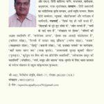 M Gandhi or Hindi Kavita – back