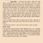 pandit ram naresh tripathi ka kavya – back