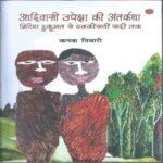 aadivashi 001